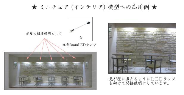 ミニチュア模型へのLED組み込み例