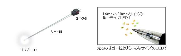 チップLED【極細リード線コネクタ配線済み】