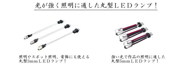 丸型(砲弾型)LED【リード線&コネクタ配線済み】