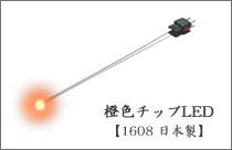 チップLED橙色(アンバー)【極細リード線&コネクタ配線済み】