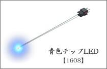 チップLED青色【極細リード線&コネクタ配線済み】