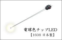 チップLED電球色【極細リード線&コネクタ配線済み】