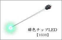 チップLED緑色【極細リード線&コネクタ配線済み】