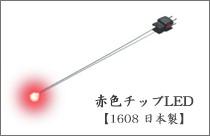 チップLED赤色【極細リード線&コネクタ配線済み】