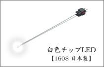チップLED白色【極細リード線&コネクタ配線済み】