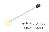 チップLED黄色【極細リード線&コネクタ配線済み】