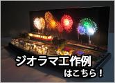 鉄道模型Nゲージジオラマの電飾工作例はこちら!