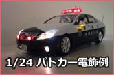 1/24 自動車模型(パトカー)電飾例はこちら!
